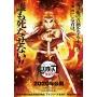 Kimetsu No Yaiba the Movie: Mugen Train KYOJURO RENGOKU 1/8 (Aniplex)